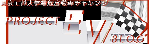 東京工科大学電気自動車チェレンジ PROJECT EV BLOG